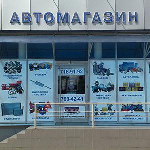 Автомагазины Касторного