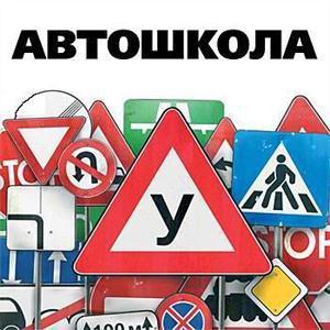 Автошколы Касторного
