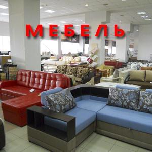 Магазины мебели Касторного