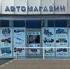 Автомагазины в Касторном