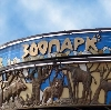Зоопарки в Касторном