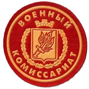 Военкоматы, комиссариаты Касторного